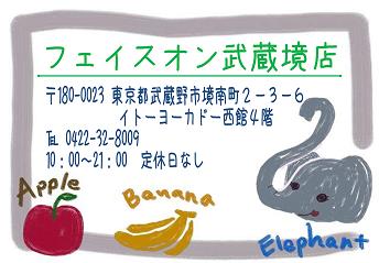 武蔵野市 メガネ 口コミ 評判 子供 ジルスチュアートNY 中学生 小学生