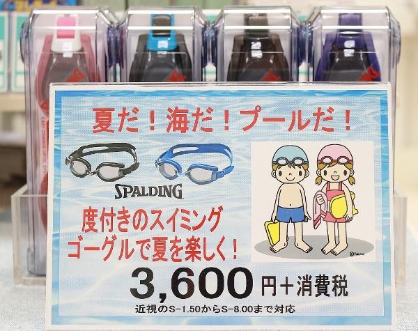 武蔵野市 メガネ 口コミ 評判 水中ゴーグル 度付き