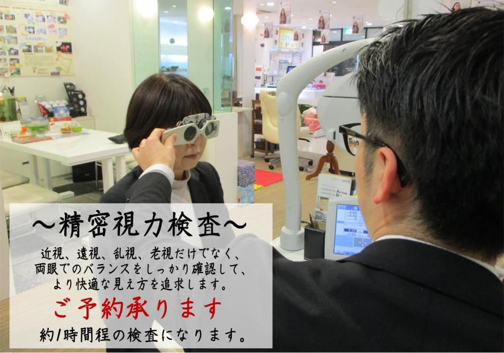 物がダブって見える 東京都 両眼視機能 プリズム検査 眼の疲れ 複視 隠れ斜視