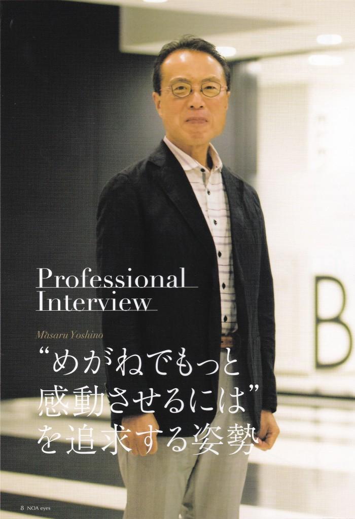 メガネ 情報誌 江戸川
