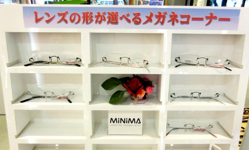 江戸川区 メガネ ミニマ