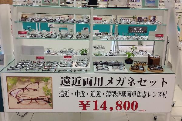 武蔵野市 メガネ 口コミ 評判 遠近両用 中近 近近 お仕事用 パソコン用