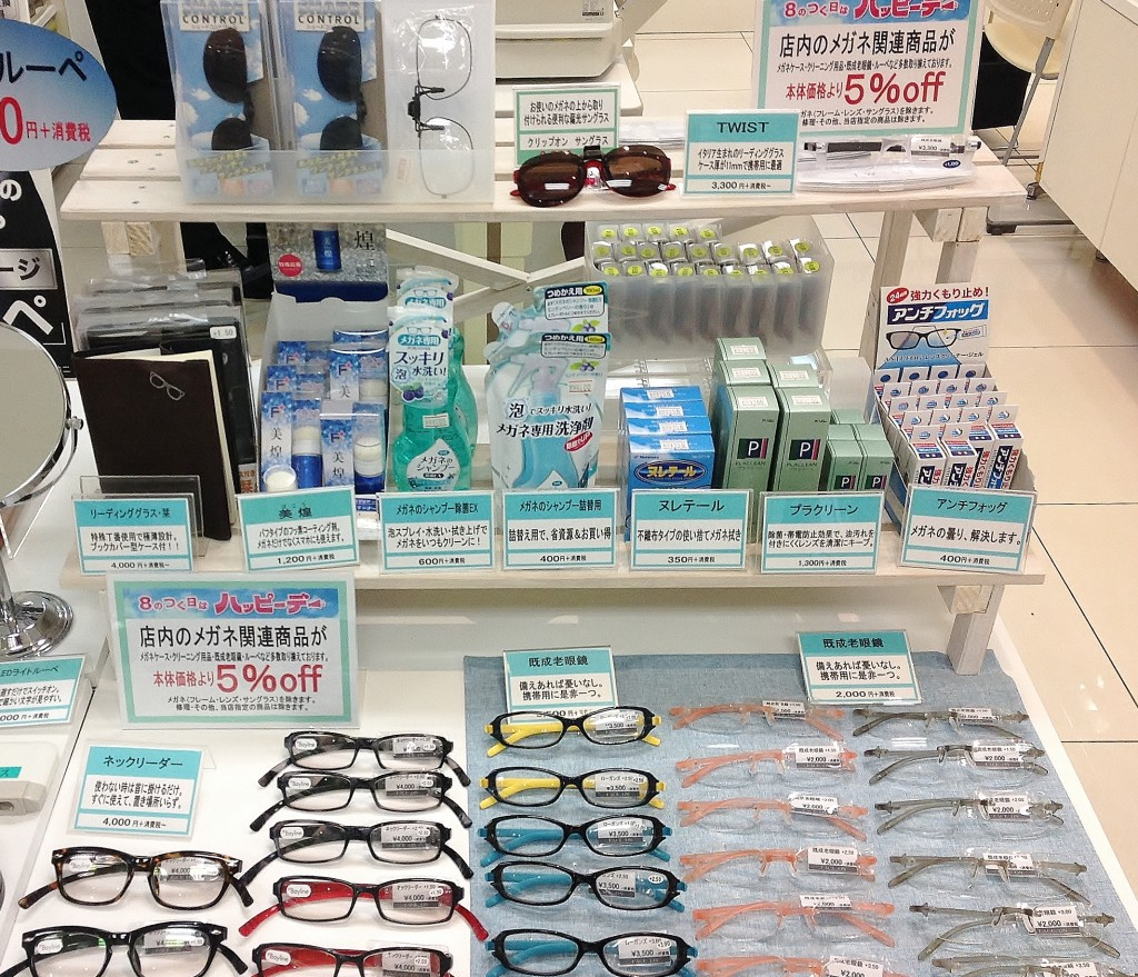 武蔵野市 眼鏡 口コミ 評判 こどもメガネ
