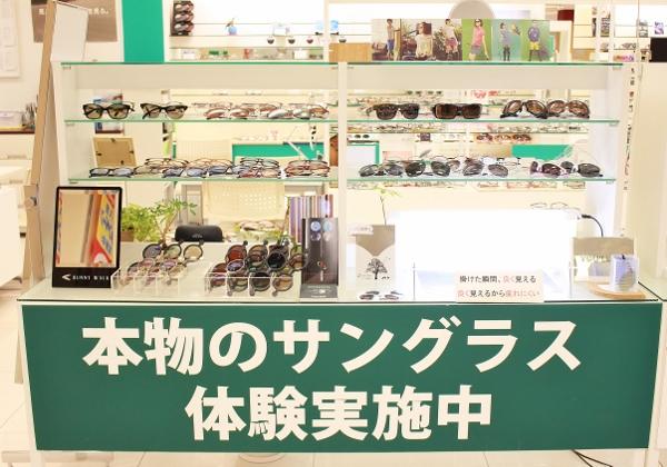 武蔵野市 メガネ 口コミ 評判 TALEX Kodak 偏光レンズ サングラス 照り返し