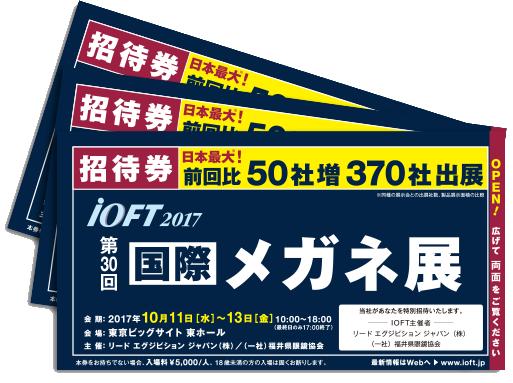 武蔵野市 武蔵境 メガネ 眼鏡 口コミ 展示会