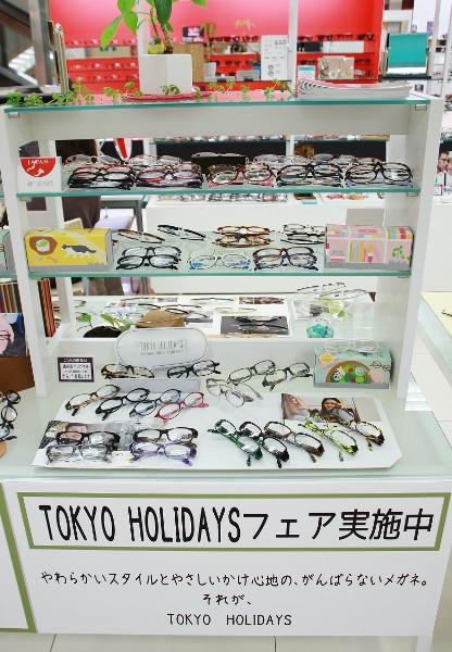 武蔵野市 眼鏡 口コミ 評判 国産 鯖江 TOKYOHOLIDAYS