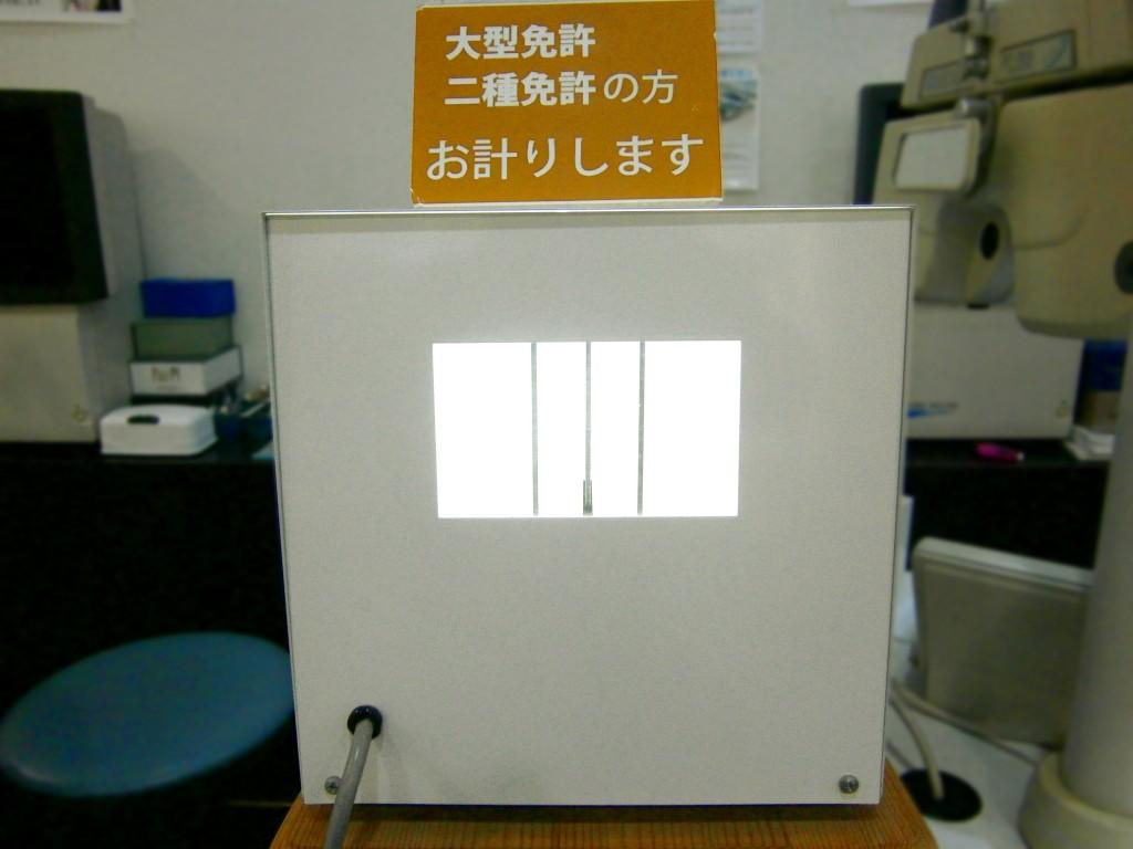 深視力 測定器 メガネ 東京