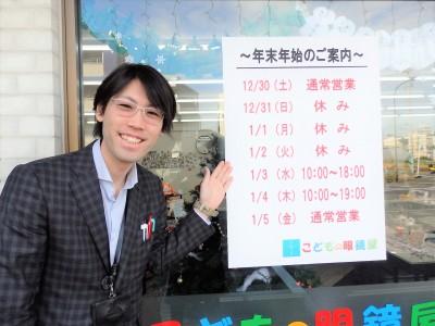 こどもメガネ 東京 都内 専門店 江戸川区 アイアンドアイ フェイスオン 眼鏡 年末年始