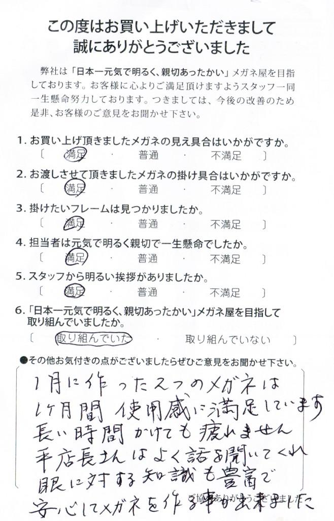 東京 都内 江戸川区 船堀 メガネ 口コミ