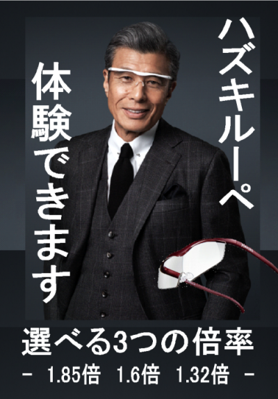 武蔵野市 武蔵境 メガネ 眼鏡 ハズキ ルーペ HAZUKI