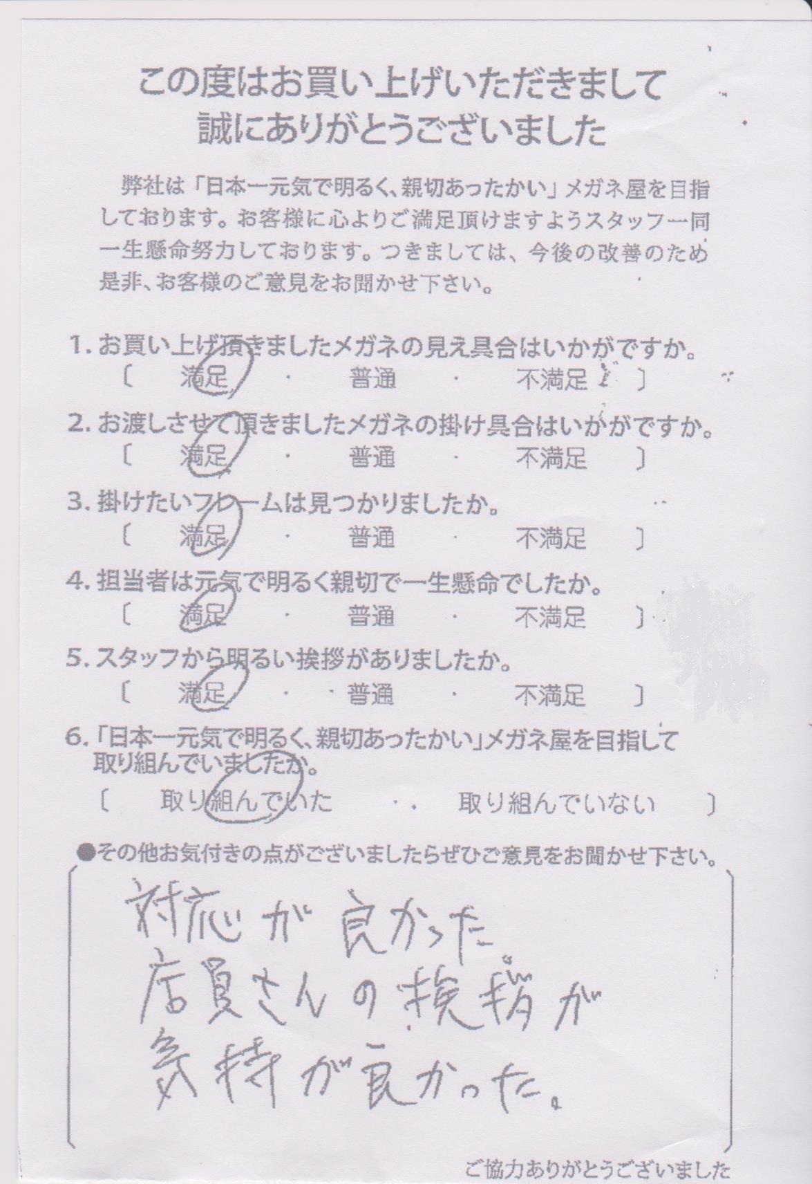 東京都 江戸川区 船堀 メガネ 口コミ 評判