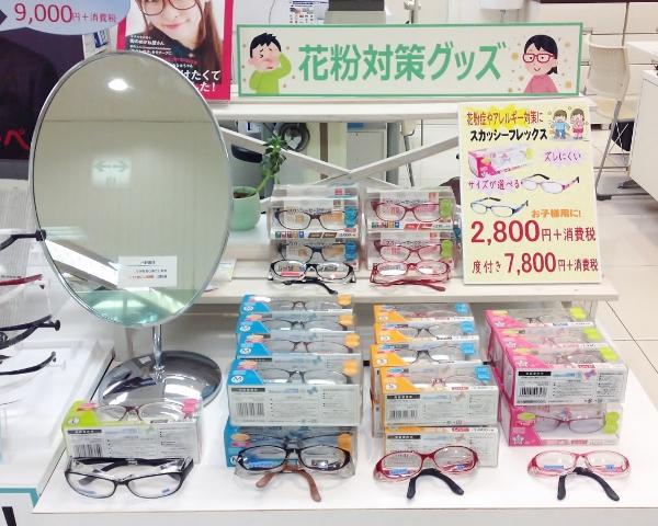 武蔵野市 メガネ 口コミ 評判 花粉対策メガネ スカッシー
