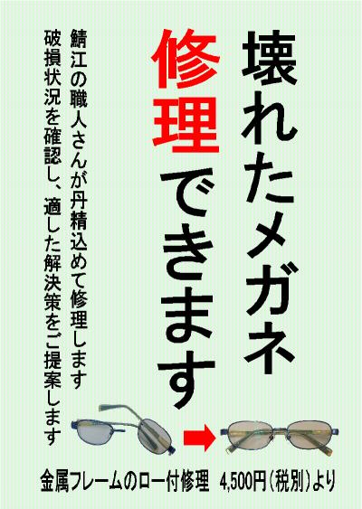 武蔵野市 武蔵境 めがね メガネ 眼鏡 修理