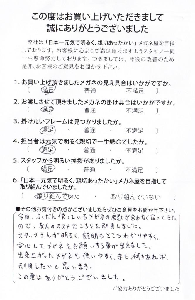 東京 都内 江戸川区 船堀 オシャレ 両眼視検査
