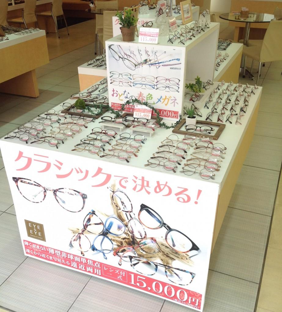江戸川区 メガネ