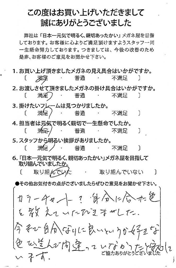 東京 都内 江戸川区 船堀 カラー診断 オシャレ 国産