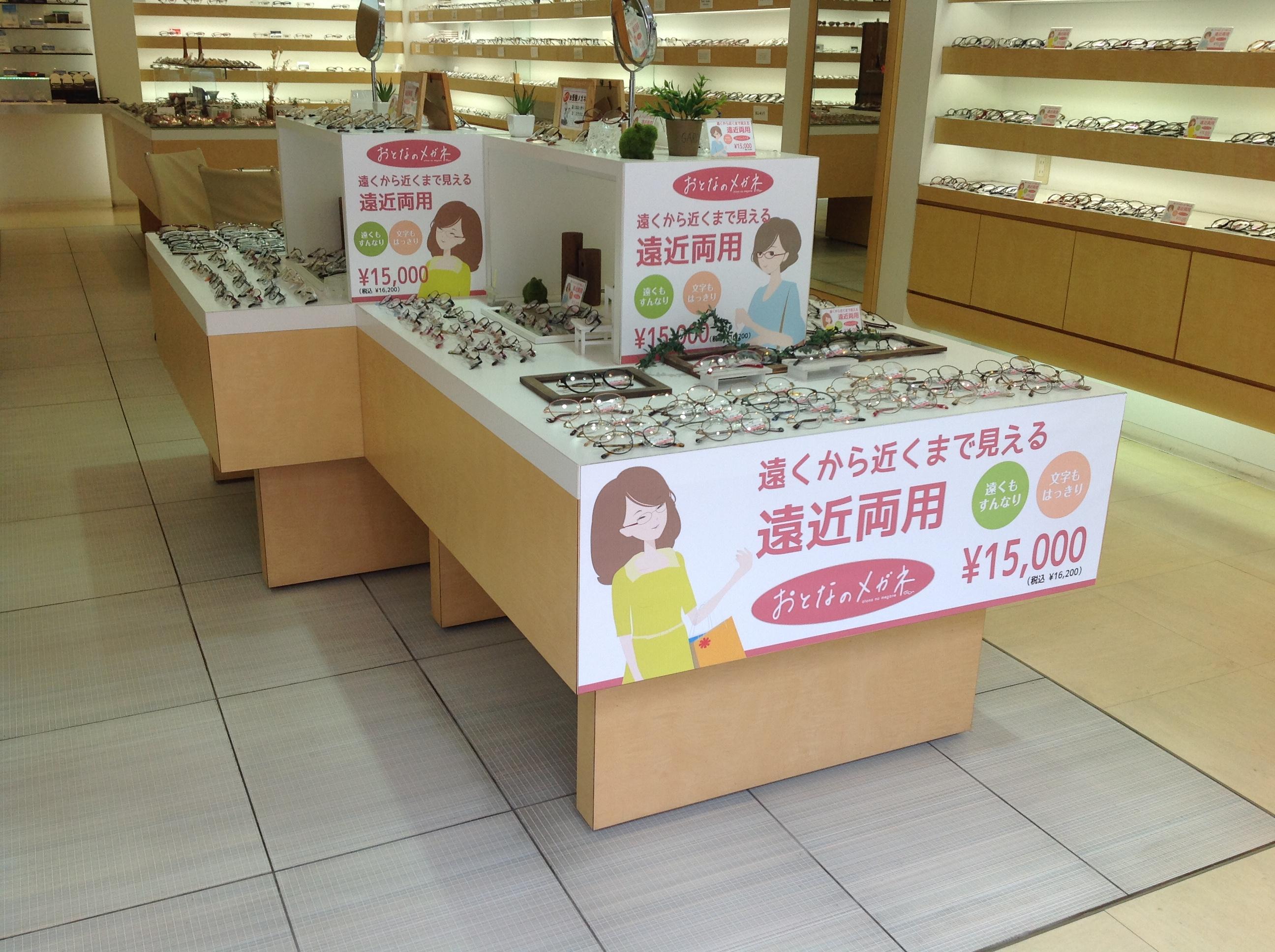 東京都 江戸川区 瑞江 おしゃれメガネ
