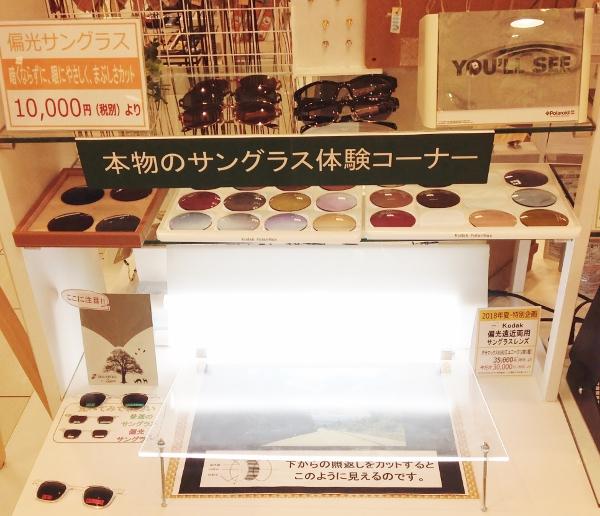 武蔵野市 眼鏡 口コミ 評判 度付き サングラス 偏光レンズ