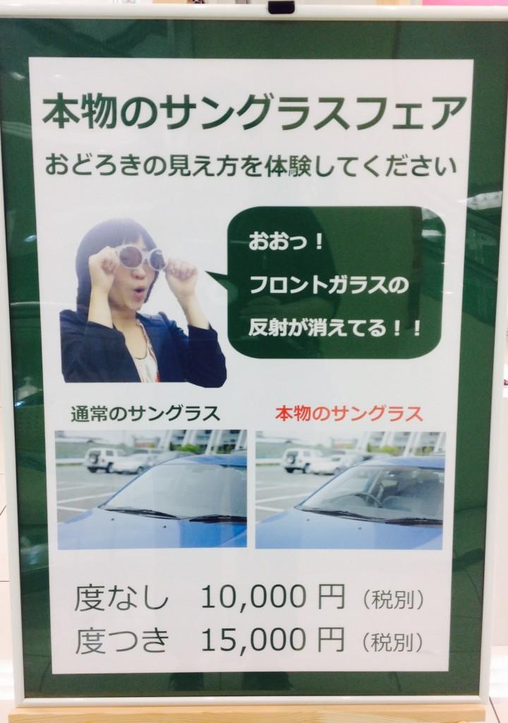 武蔵野市 眼鏡 口コミ 評判 サングラス 偏光レンズ 照り返し 眩しさカット