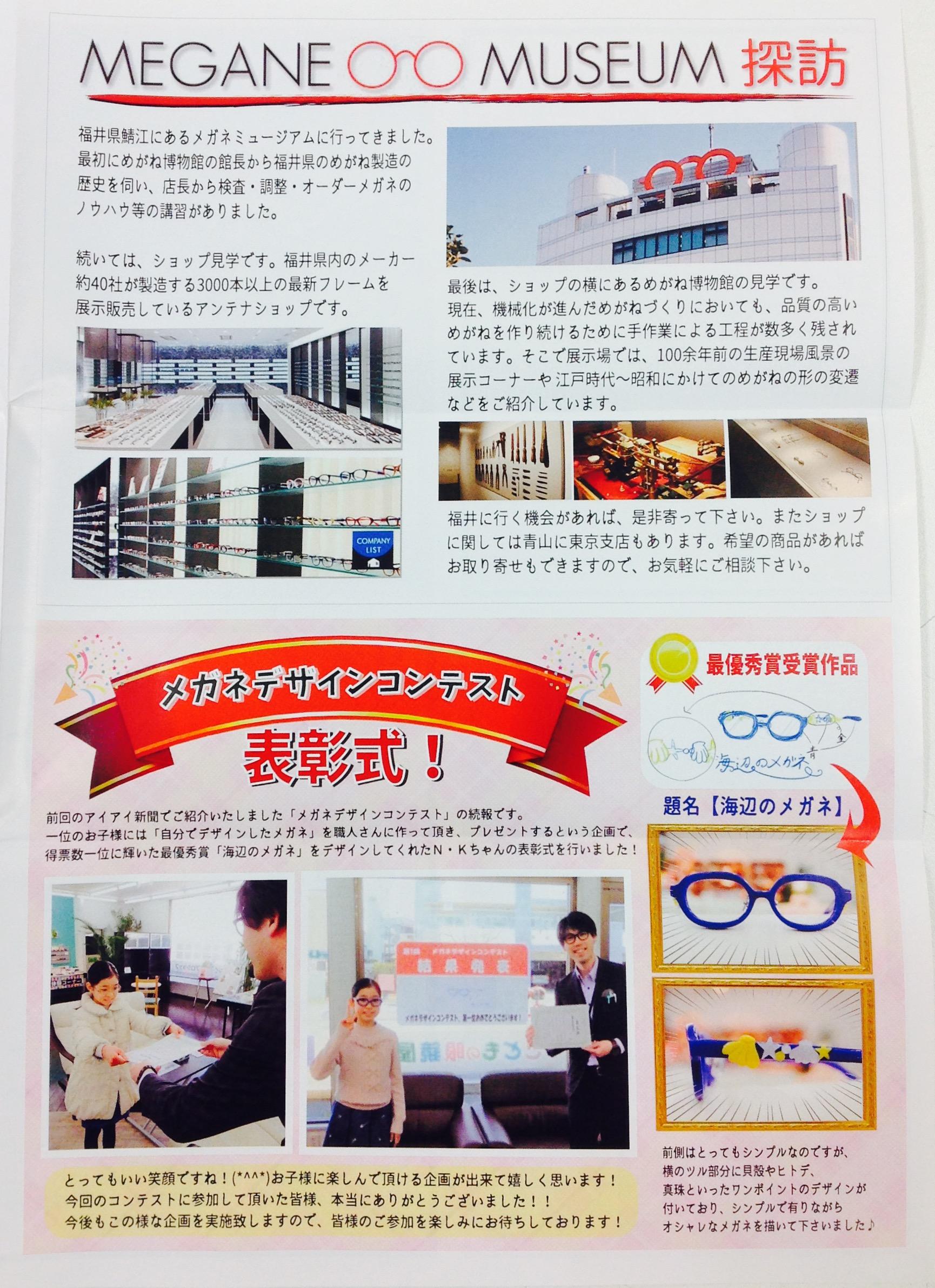 武蔵野市 眼鏡 口コミ サングラス 偏光 子供メガネ 遠近両用 パソコンメガネ