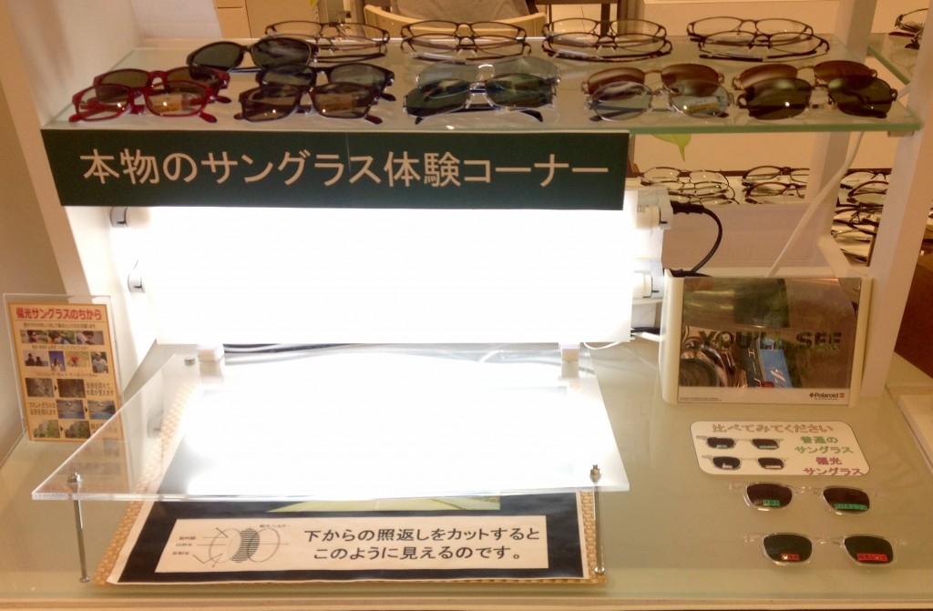 武蔵野市 眼鏡 口コミ 評判 偏光サングラス 釣り スポーツ ドライブ  眩しさカット 照り返しカット