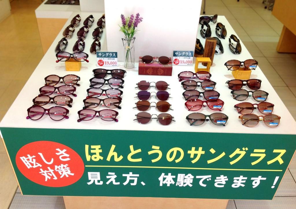 メガネ サングラス 偏光レンズ 東京 江戸川区