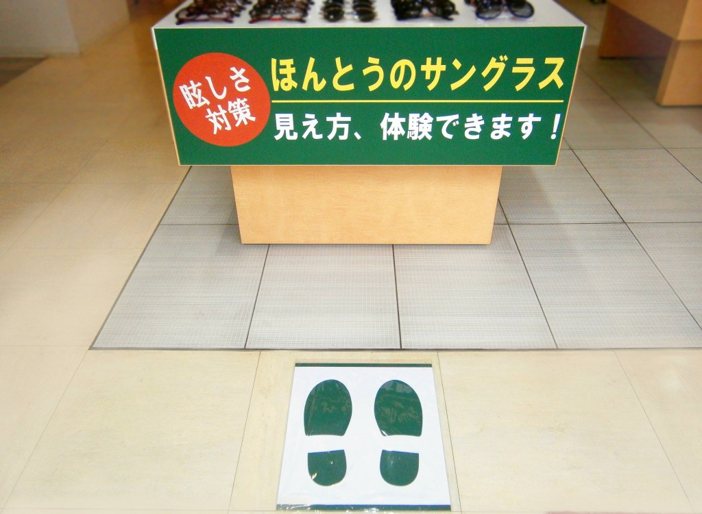 サングラス 偏光 999.9 フォーナインズ 東京 江戸川区