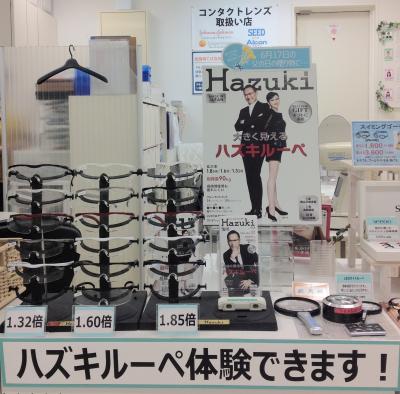 武蔵野市 武蔵境 ハズキ HAZUKI ルーペ メガネ 眼鏡 1