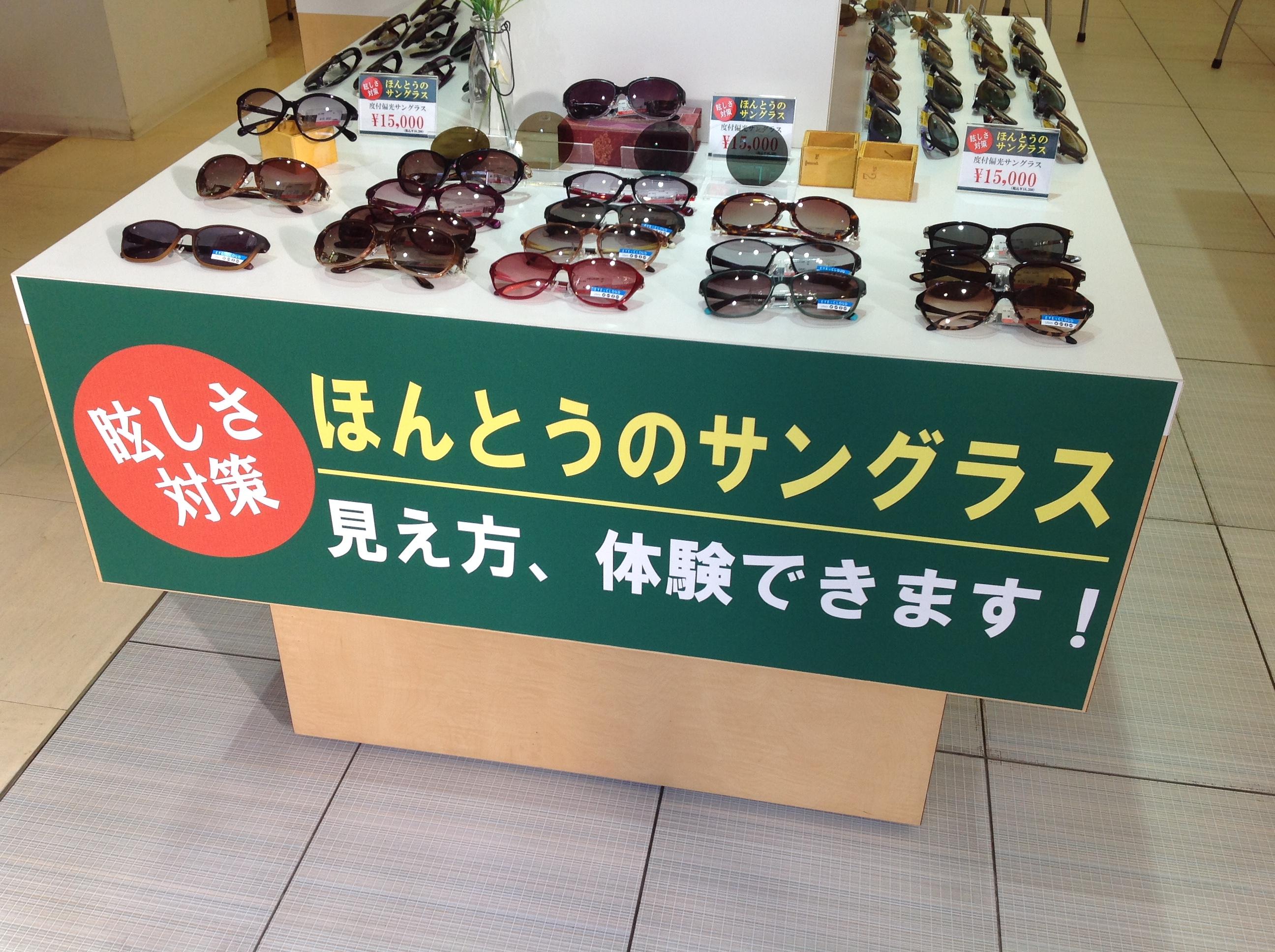 東京都 江戸川区 瑞江 サングラス