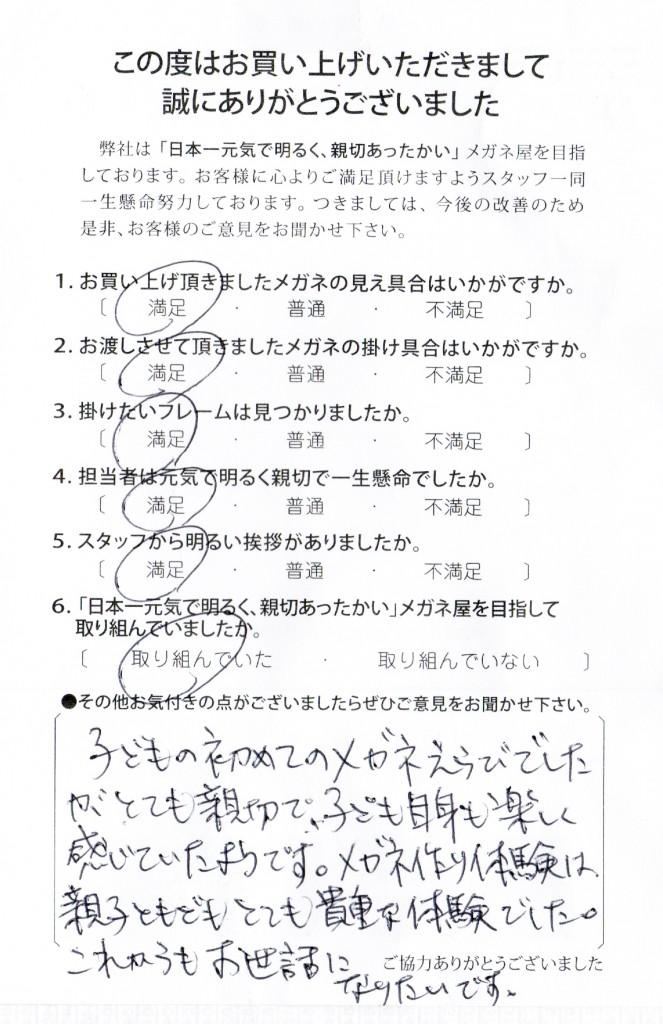 東京 都内 江戸川区 船堀 子供メガネ 口コミ