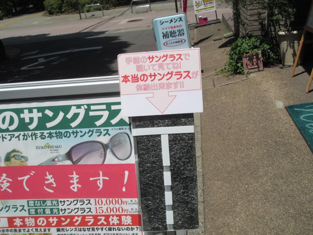 江戸川区 両眼視機能検査 カラー診断 コンタクトレンズ 偏光レンズ
