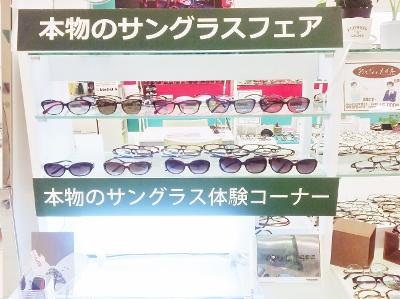 武蔵野市 眼鏡 口コミ 評判 サングラス 度付き 眩しさ TALEX KODAK 偏光サングラス