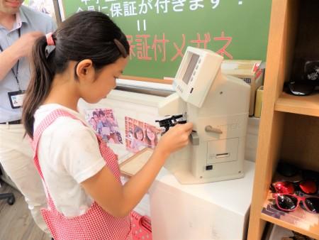 こどもメガネ 東京都内 アイクラウド 眼鏡作り体験