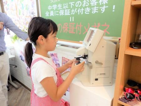こどもメガネ作り体験 東京都内 子供専門店 メゾピアノ MP-119