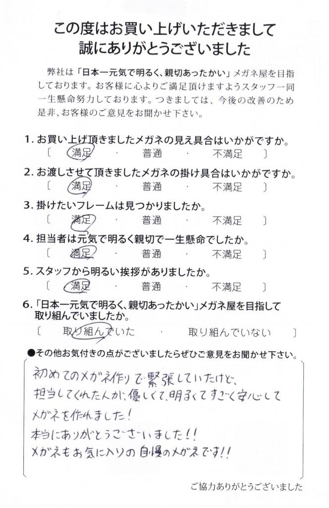 東京 都内 江戸川区 船堀 口コミ