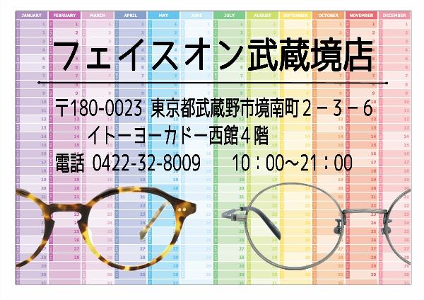 武蔵野市  武蔵境 眼鏡 メガネ 新作 口コミ 評判