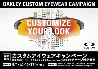 武蔵野市 メガネ 口コミ 評判 オークリー OAKLEY カスタムアイウェアキャンペーン