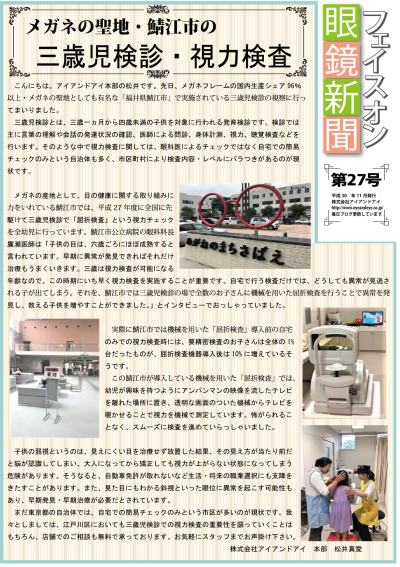 武蔵野市 武蔵境 メガネ 眼鏡 口コミ 新聞