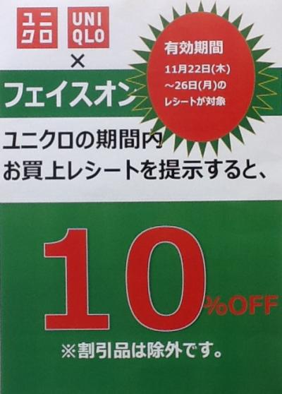 武蔵野市 武蔵境 メガネ 眼鏡 口コミ ユニクロ 1