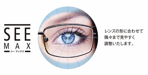 両眼視機能検査 プリズム検査 物がダブって見える 複視 メガネ 両眼視検査 プリズムレンズ カラー診断 コンタクトレンズ 東京都 江戸川区 船堀 評判 プリズムメガネ