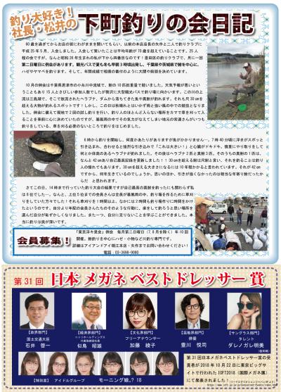 武蔵野市 武蔵境 メガネ 眼鏡 口コミ 新聞 1