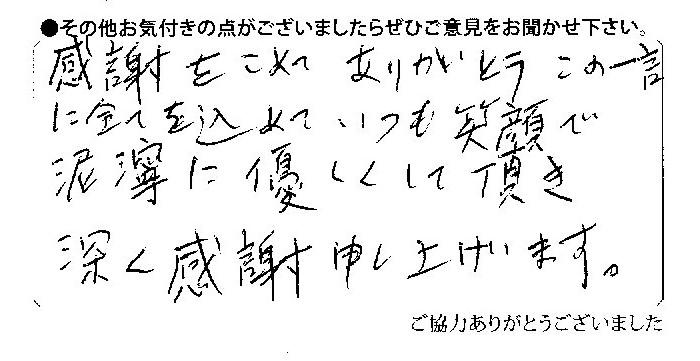 メガネのブログ メガネショップ アンケート 江戸川