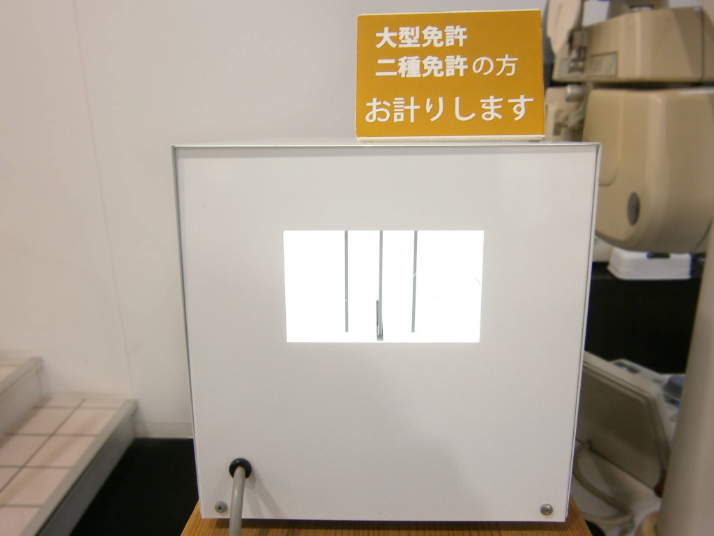 深視力 大型 三桿法 東京 江戸川区