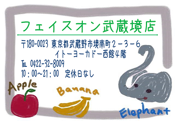 武蔵野市 メガネ 口コミ 評判 子供 BCPC Kids キッズ ベセペセ