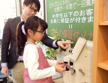 東京 子供 眼鏡 専門店 メガネ作り体験 弱視 近視 遠視