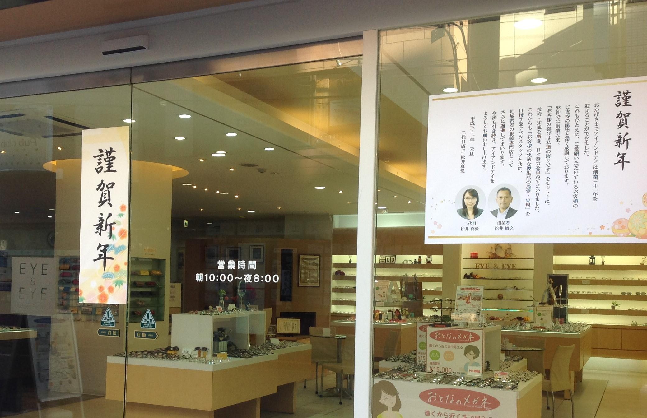 メガネ 初商い 2019年 江戸川