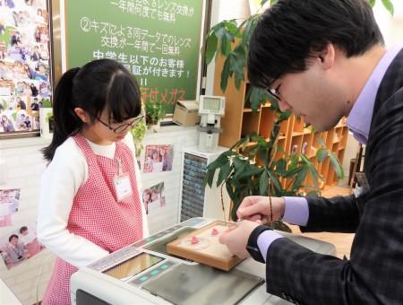 東京都内 こどもメガネ 子供眼鏡作り体験 専門店 BCPC BP-3242