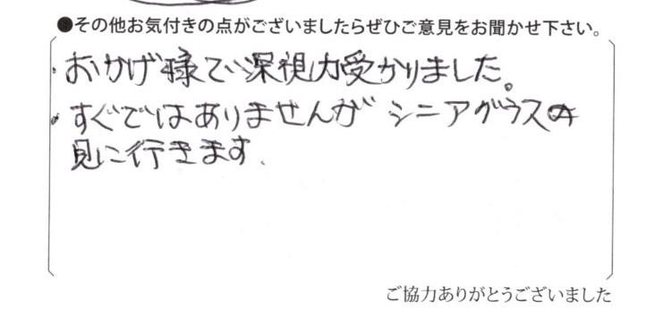 メガネブログ 免許更新 免許 江戸川