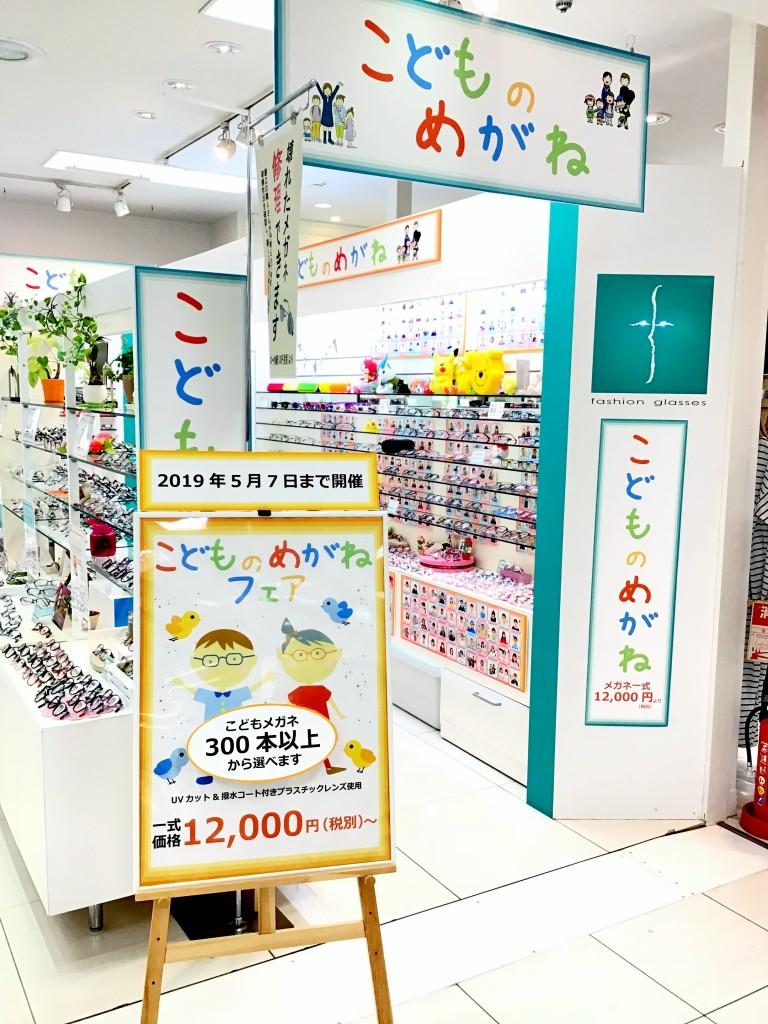 子供眼鏡 トマトグラッシーズ キッズフェア 小学生 中学生 武蔵野市 メガネ