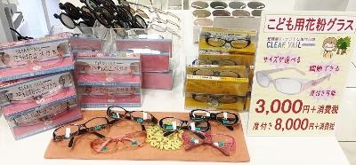 武蔵野市 メガネ 口コミ 花粉対策メガネ 度付き